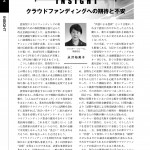 ファンド情報2014年8月11日号
